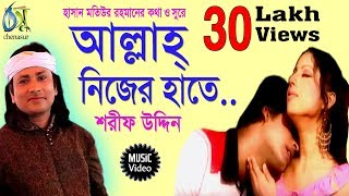 Allah Nijer Haate । Sharif Uddin । Bangla New Folk Song