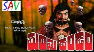 Mantradhandam ( మంత్రదండం ) || Telugu Full Length Horror Movie || Shivakrishna | Vanitha