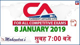 8 January 2019 | Current Affairs 2019 Live at 7:00 am | UPSC, Railway, Bank,SSC,CLAT, State Exams