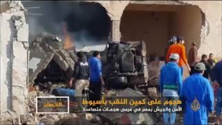 الأمن والجيش المصريان في مرمى هجمات متصاعدة