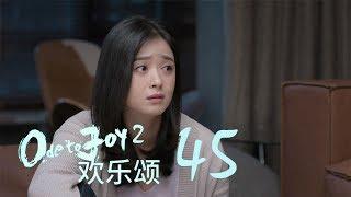 歡樂頌2 | Ode to Joy II 45【TV版】(劉濤、楊紫、蔣欣、王子文、喬欣等主演)