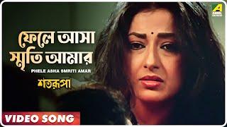 Phele Asha Sriti Amar | Satarupa | Bengali Movie Video Song | Lata Mangeshkar Song