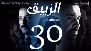 مسلسل الزيبق HD - الحلقة الثلاثون و الأخيرة - كريم عبد العزيز وشريف منير-(El Zebaq - Episode (30