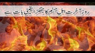 Baseerat-Ul-Quran - 25 Apr 2018 - Ahl e Jahanum Ki Herangi