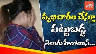 Tollywood Actress Richa Saxena Arrested in Taj Decan Hotel | Exclusive Video | Hyderabad | YOYO TV