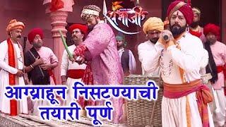 Swarajya Rakshak Sambhaji | 28th November 2017 Episode Update | Shivaji Maharaj Dressed Up as Heroji