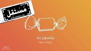 Maryam Saleh & Zeid Hamdan - Nixon Baba مريم صالح وزيد حمدان - نيكسون بابا
