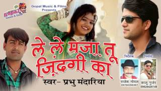 मारवाड़ी DJ धमाका 2017 ॥ ले ले मज़ा तू जिंदगी का ॥ Marwadi DJ Rajasthani Song