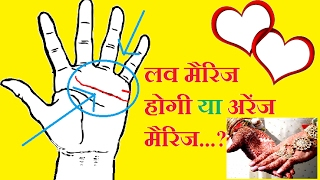🖐Hasth Rekha For LOVE marriage !❤!लव मैरिज होगी या अरेंज मैरिज!Love marriage or arrange marriage