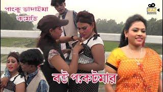 বউ পকেটমার I Bou Pocketmar I Panku Vadaima I Koutuk I Bangla Comedy 2018