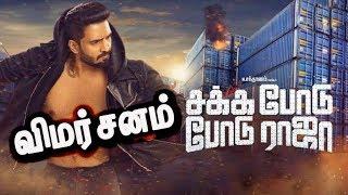 Sakka Podu Podu Raja Movie Review & Rating | Santhanam | Vaibhavi Shandilya | Vivek