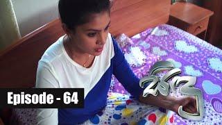 Sidu | Episode 64 03rd November 2016
