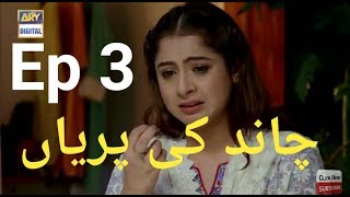 Chand Ki Paryan | Episode 03 | Drama Review | ARY Digital | Dramistan 4u~