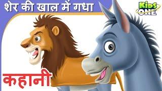 शेर की खाल में गधा | हिंदी कहानी | The Donkey in the Lion
