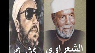 موقف الشيخ عمر عبد الكافي مع الشعراوي وكشك