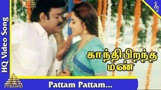 Pattam Pattam Song | Gandhi Pirantha Mann Tamil Movie Songs | Vijayakanth | Ravali |Pyramid Music
