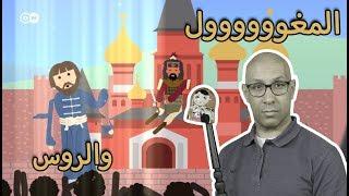 تاريخ روسيا ما قبل القياصرة - الحلقة 20 من Crash Course  بالعربي
