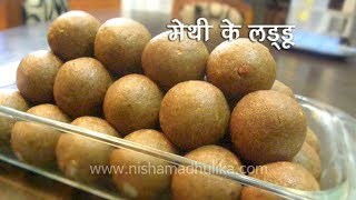 Methi Ke Ladoo Recipe -  Fenugreek Seeds Laddu Recipe