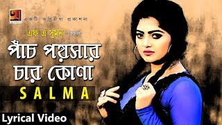 Pach Poysa Char Kona | by F A Sumon ft  Salma | New Bangla Song | Lyrical Video | ☢☢ EXCLUSIVE ☢☢