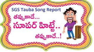 Sardaar Gabbar Singh Movie Songs   Tauba Song Full Audio and Video Promo Report   Pawan Kalyan