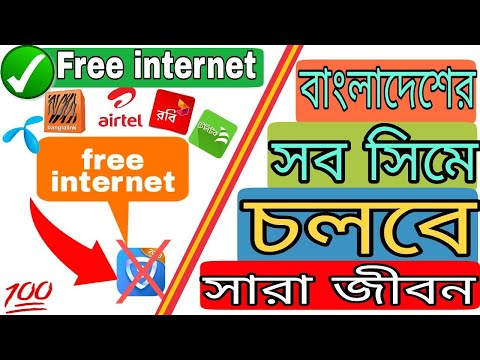 Xxx Mp4 Hot Post All Sim Free Net বাংলাদেশের সব সিমে চলবে। Without MB Without Taka 100 Granted 3gp Sex