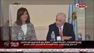 الحياة اليوم - نبيلة مكرم وزيرة الهجرة: ننتظر دور المصريين في الخارج لتطوير منظومة التعليم في مصر