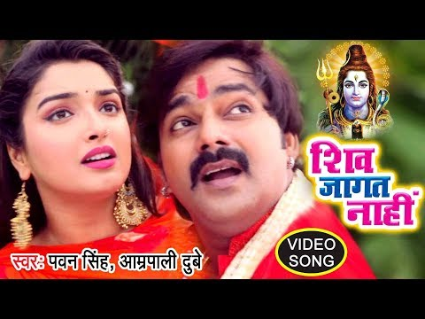 Xxx Mp4 Pawan Singh Aamrapali Dubey 2018 सुपरहिट काँवर गीत Shiv Jagat Nahi Bhojpuri Kanwar Songs 3gp Sex