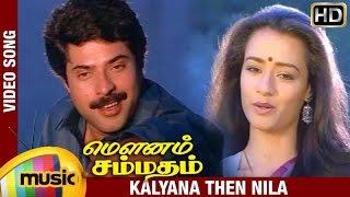 Mounam Sammadham Tamil Movie Songs   Kalyana Then Nila Video Song   Amala   Mammootty   Ilayaraja