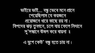 A Juge Keu Bondo Hote Chay Na - Kari Amir Uddin Ahmed