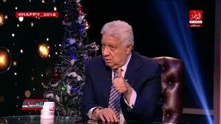 العاصمة مع تامر عبدالمنعم لقاء خاص ليلة رأس السنة مع المستشار مرتضي منصور