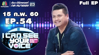 I Can See Your Voice -TH | EP.54 | พลพล พลกองเส็ง | 15 ก.พ. 60 Full HD