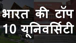 भारत की टॉप 10 यूनिवर्सिटी | Top 10 Universities of India | Chotu Nai