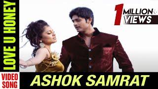 Ashok Samarat Odia Movie || Love U Honey || Video Song | Arindam, Emeli