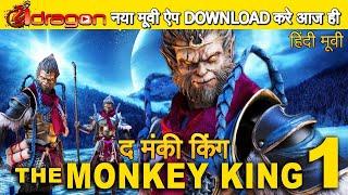 Monkey King In Hindi Full Action Movie Version #3