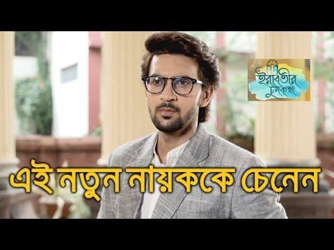 ইরাবতীর চুপকথার এই নতুন নায়কের আসল পরিচয়। Irabotir Chupkatha New Actor Syed Arefin