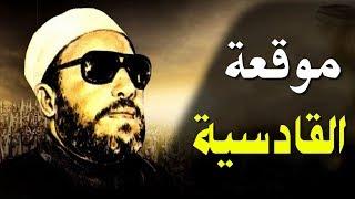 اجمل خطب الشيخ كشك - موقعة القادسية