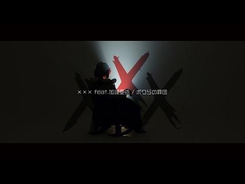 Xxx Mp4 XXX Feat 加護亜依 ボクらの罪団 3gp Sex