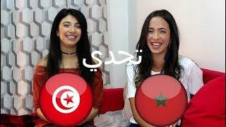 تحدي اللهجات: التونسية و المغربية