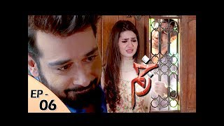 Zakham Episode 06 - 10th June 2017 - ARY Digital Drama