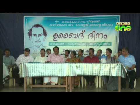 Homeland remembers T Ubaid, poet