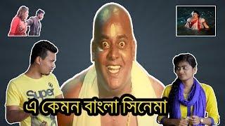 অস্থির বাংলা সিনেমার কিছু দৃশ্য | Bangla Cinema Funny Video Compilation | VeRiFiEd DuDeS