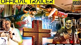 Plus Kannada Movie Official Trailer 2015 | Anant Nag | Gadda Viji | New Kannada