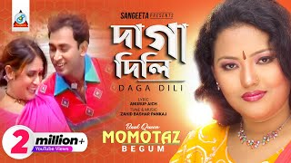 Daga Dili (দাগা দিলি) by Momtaz with Models |  Sangeeta