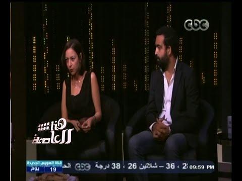 هنا العاصمة لقاء مع الفنانة منة شلبي وحديث حول دورها في مسلسل حارة اليهود
