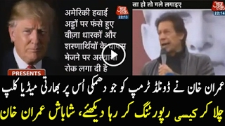 Indian Media Report on Imran Khan For Giving threat to Donald Trump