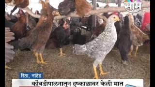 Sangita Karandekar's poultry farming success story