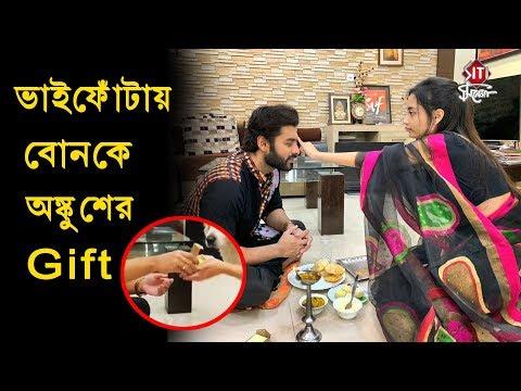 Xxx Mp4 দেখুন ভাই ফোঁটায় বোনকে অঙ্কুশের Gift Ankush Hazra Bhai Phota 2018 3gp Sex