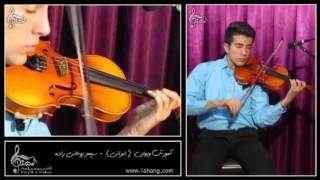 قسمتی از کلاس آموزش ویولن ایرانی در آکادمی موسیقی آهنگ