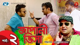 Japani Visa | Episode 02 | Bangla Comedy Natok | Siddiqur Rahman | Hasan Masud | Vabna | Nisha