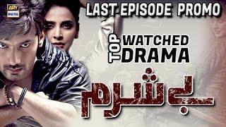 Besharam Last Episode Promo - ARY Digital Drama